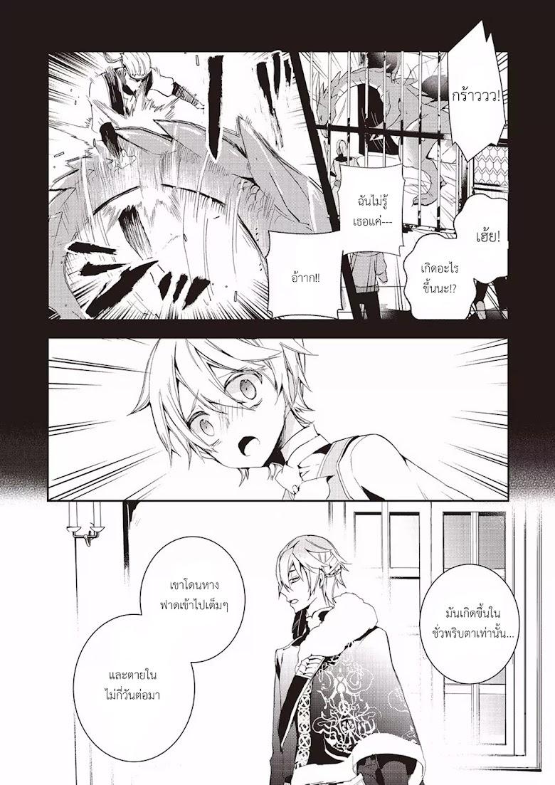Baby Dragon Sitter - หน้า 4