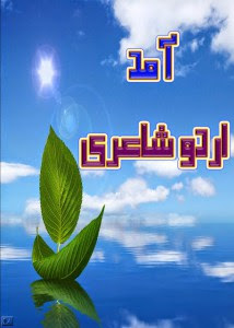 aamad by bashir badar