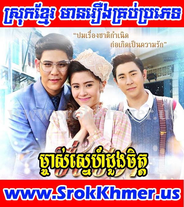 Mchas Sne Doung Chet 15 END - Khmer Movie - Movie Khmer - Thai Drama