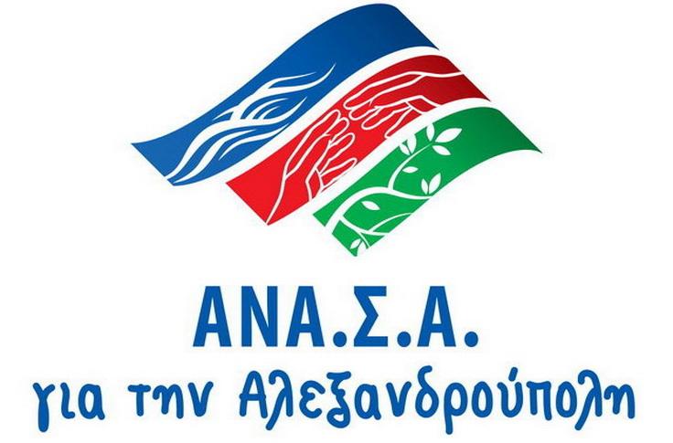 """Η """"ΑΝΑ.Σ.Α."""" για την αύξηση των δημοτικών τελών του Δήμου Αλεξανδρούπολης"""