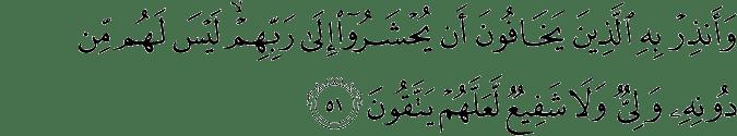 Surat Al-An'am Ayat 51
