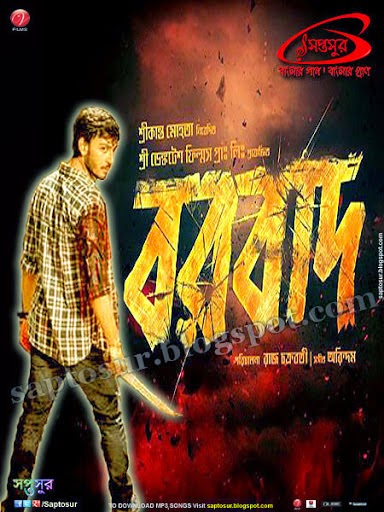 Songs pk: full hercules kolkata bangla movie mp3 songs (2014.
