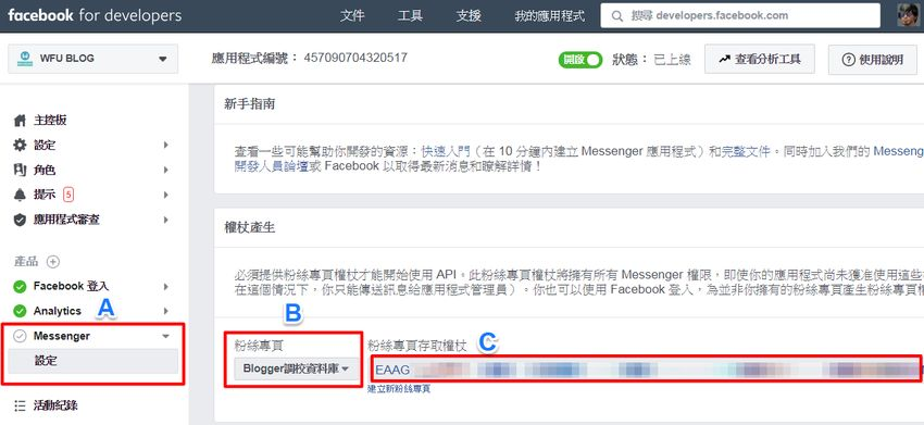 fb-fanpage-access-token-forever-2.jpg-快速取得 FB 粉絲專頁永久存取權杖(Access Token)