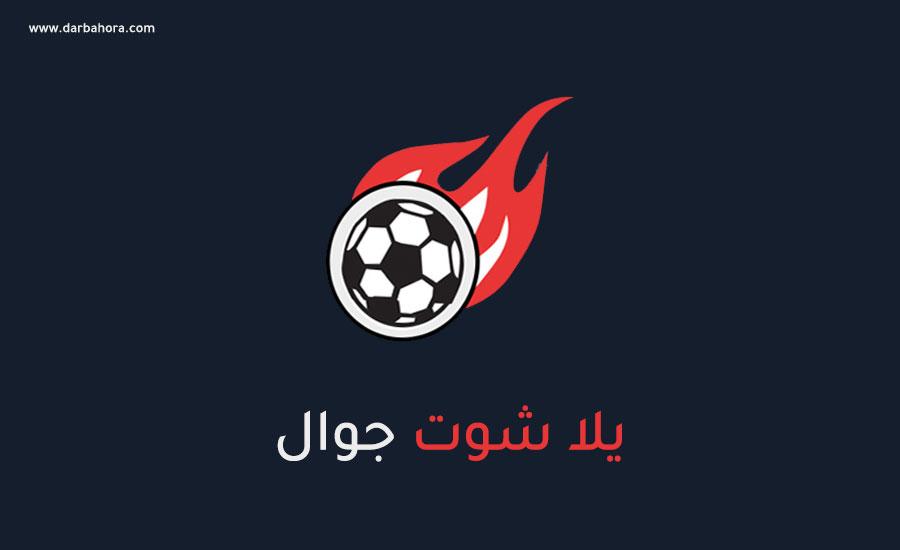 يلا شوت جوال Yalla Shoot