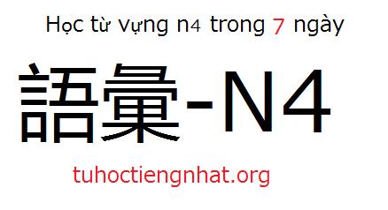 Tổng hợp từ vựng n4