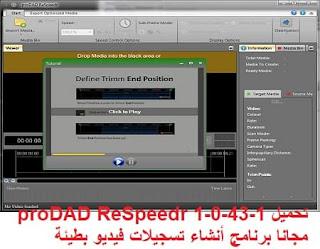 تحميل proDAD ReSpeedr 1-0-43-1 مجانا برنامج أنشاء تسجيلات فيديو بطيئة الحركة