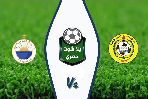 مشاهدة مباراة الشارقة واتحاد كلباء بث مباشر اليوم 22/02/2020 كأس رئيس الدولة الإماراتي