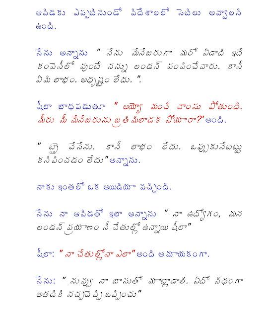 Kannada rasika kathegalu