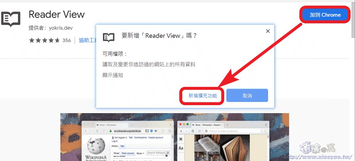 Reader View 網頁閱讀器