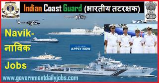 Indian Coast Guard Recruitment 2018 Apply Online Domestic Branch Navik Jobs