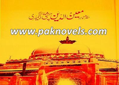 Hazrat Khawaja Moin Ud Din Chishti Urdu Book