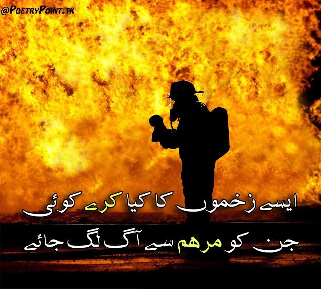 Aese Zakhmo ka kia kre koi // Sager Siddiqui Urdu Sad Poetry