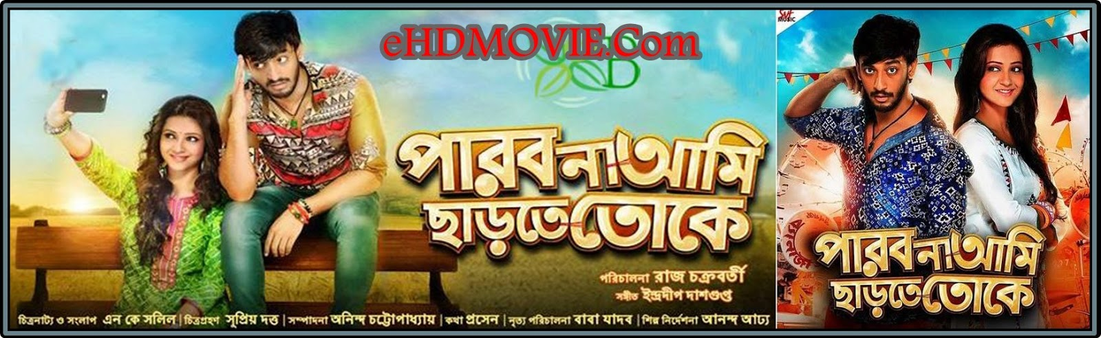 Parbona Ami Chartey Tokey 2015 Bengali Full Movie Original 480p - 720p ORG WEB-DL 500MB - 1.4GB