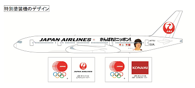 "JAL ""Ganbare! Nippon!"" London Olympics special livery"