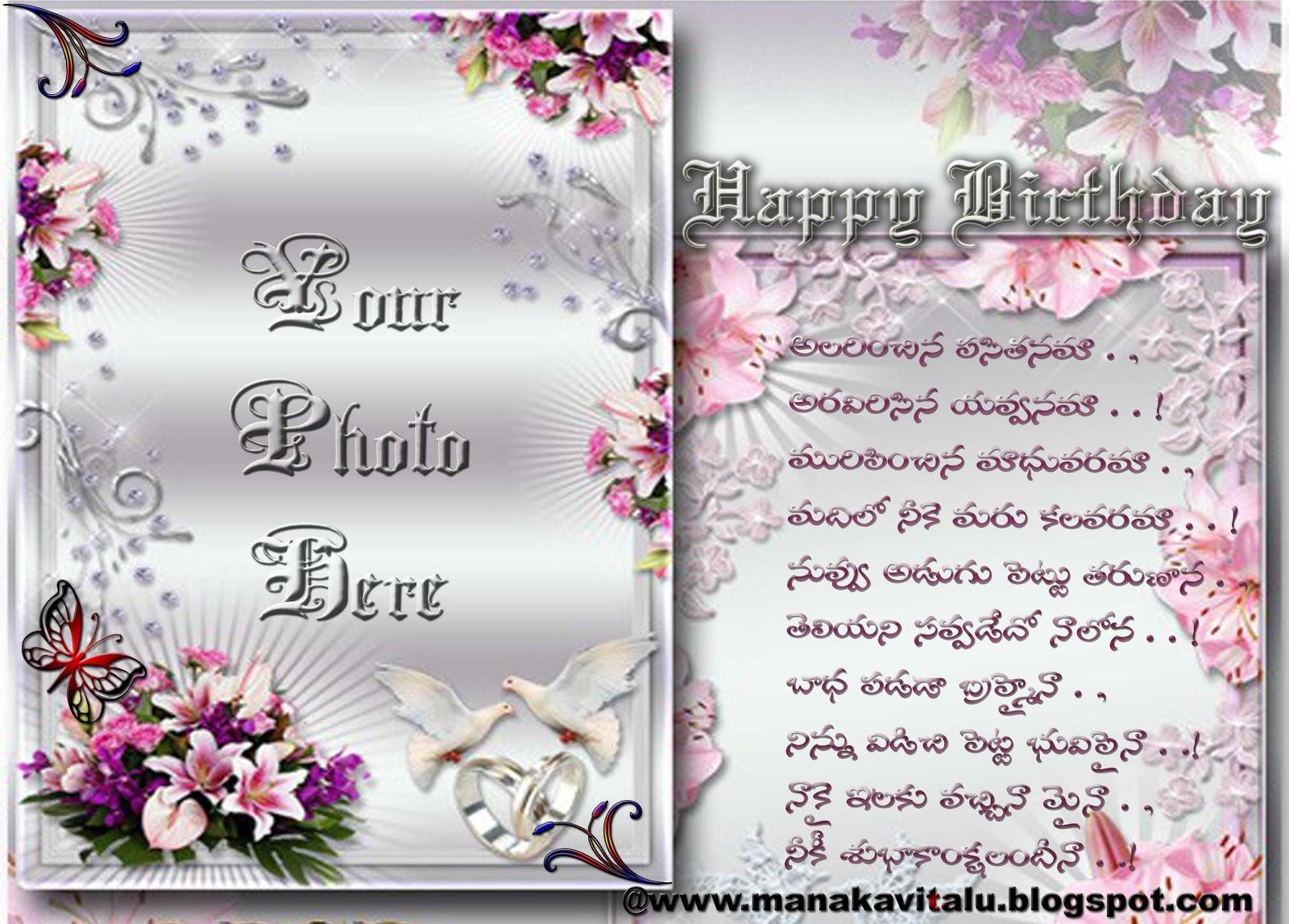 How to write happy birthday in telugu