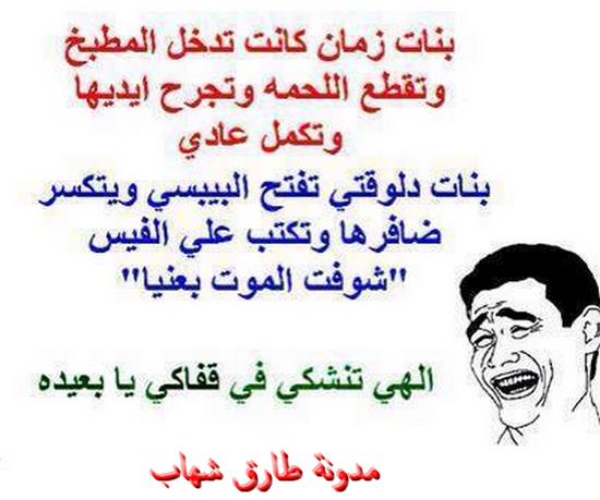 بوستات كوميدية , بوستات طارق , شهاب احمد , بوستات مضحكة
