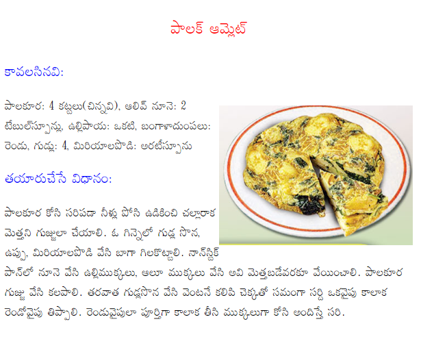 Healthy food recipes palak omelette recipe in telugu palak omelette recipe in telugu forumfinder Gallery