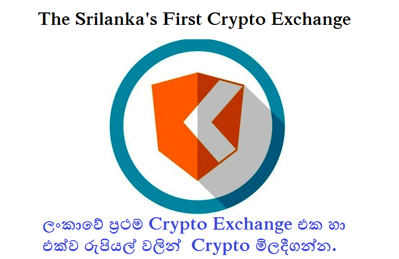 Srilanka's First Crypto Exchange