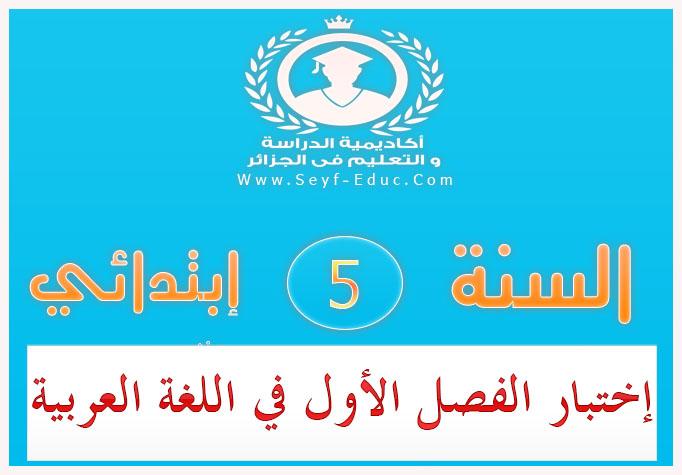 إختبار الفصل الأول في اللغة العربية للسنة الخامسة 5 إبتدائي