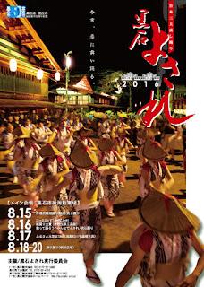 Kuroishi Yosare 2016 poster 平成28年黒石よされ ポスター