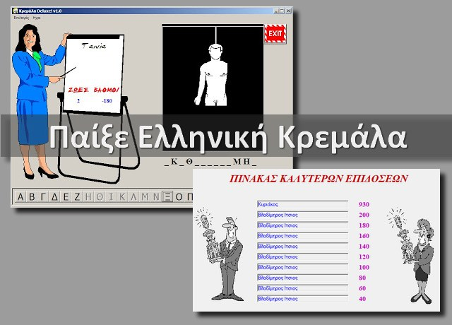Κρεμάλα Deluxe! - Δωρεάν ελληνικό παιχνίδι για όλη την οικογένεια