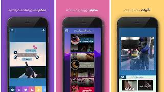 تحميل تطبيق المصمم افضل واروع تطبيق لتحرير وكتابة النصوص العربية على الصور للاندرويد