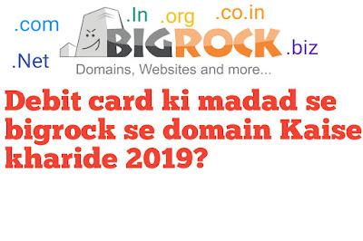 Debit card ki madad se bigrock se domain kaise Kharide 2019?