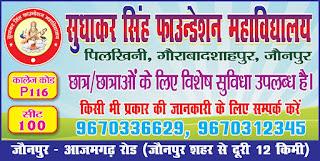 sudhakr mahavidyalay