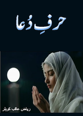 Haraf e dua novel by Riaz Aqib Kohlar Online Reading