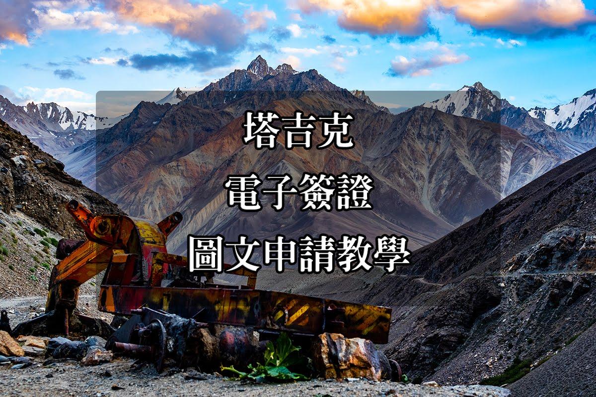 中亞 塔吉克 電子簽證 圖文申請教學 攻略