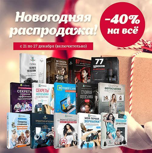 Новогодняя распродажа видеокурсов по Фотошопу