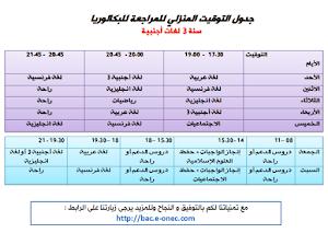 جدول برنامج المراجعة المنزلي لشهادة البكالوريا 2018 لغات اجنبية