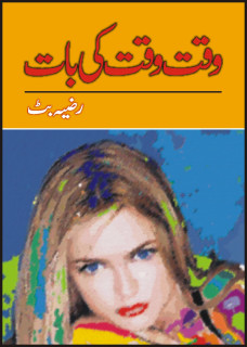 best urdu novels, free urdu novels, Novels, Urdu Books, Urdu novels,
