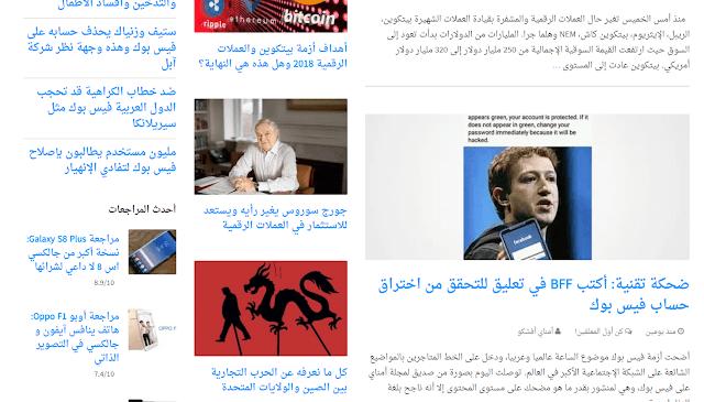 مواقع عربية 2018