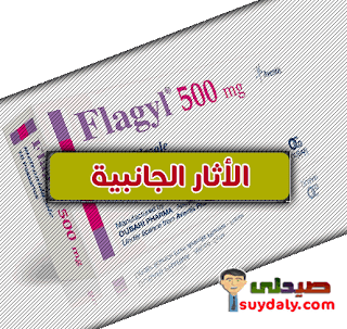 الأثار الجانبية لفلاجيل 500 أقراص