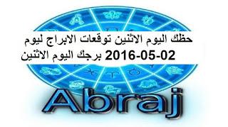 حظك اليوم الاثنين توقعات الابراج ليوم 02-05-2016 برجك اليوم الاثنين