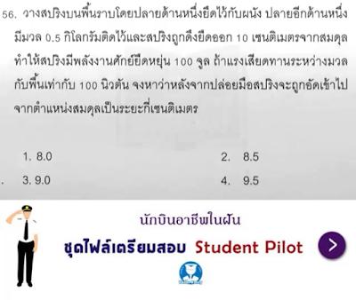 แนวข้อสอบ Student Pilot วิชาฟิสิกส์