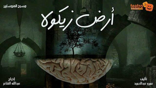 قصة مسرحية ارض زيكولا ومواعيد واماكن العرض