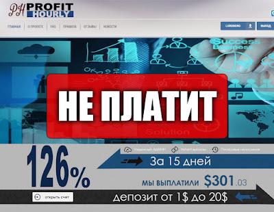 Скриншоты выплат с хайпа profit-hourly.com