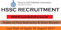 Haryana Staff Selection Commission Recruitment 2017– 508 Instructor & Store Keeper