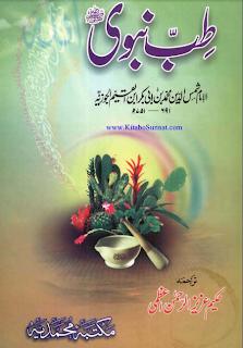Tib-e-Nabvi SAWW Full Book in Urdu Language