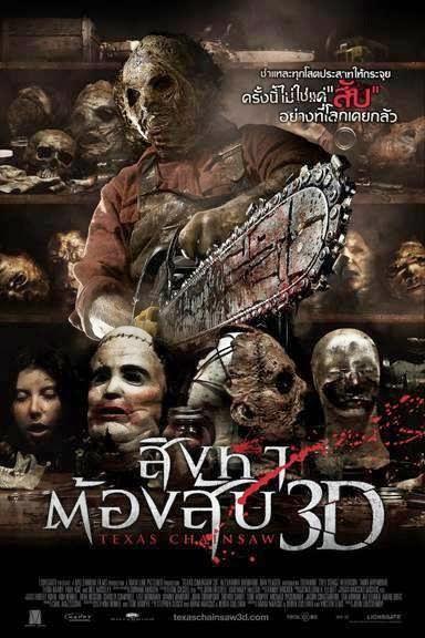 Texas Chainsaw 3D สิงหาต้องสับ [HD][พากย์ไทย]