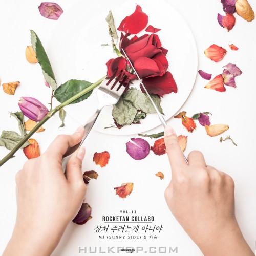 MJ (Sunny Side), Gaeum – Rocketan Collabo Vol.13