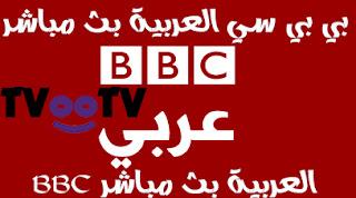 بي بي سي العربية بث مباشر