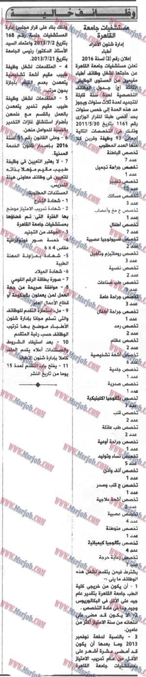 وظائف مستشفيات جامعة القاهرة للمؤهلات العليا والتقديم حتى 26 / 11 / 2016