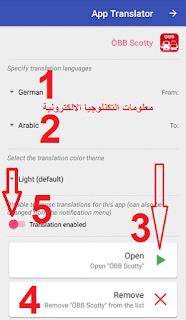 ترجم اي تطبيق عبر برنامج App Translator وبدون روت