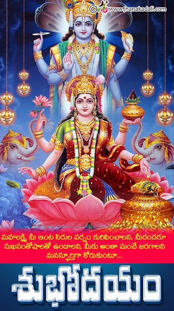 good morning greetings in telugu-friday greetings blessing of goddess lakshmi in telugu