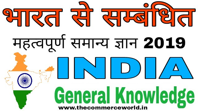 INDIA GENERAL KNOWLEDGE QUESTIONS AND ANSWERS 2019