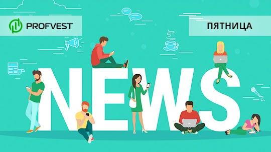 Новостной дайджест хайп-проектов за 28.02.20. Отчеты и вебинары!