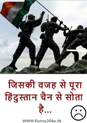 Army tribute Shayari in Hindi Jammu Kashmir Attack